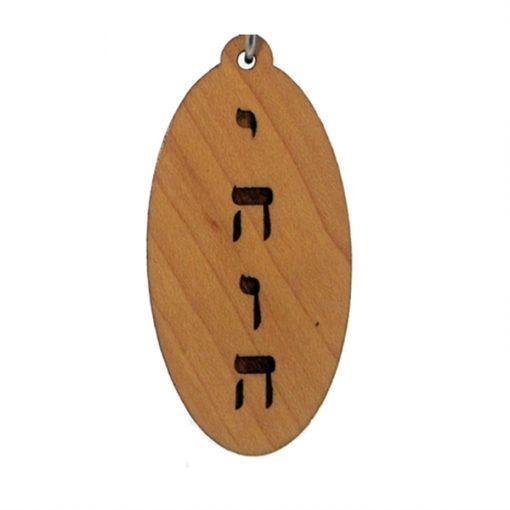 YHWH Wood Pendant