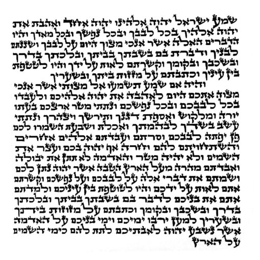 Mezuzah scroll Deuteronomy full text