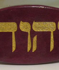 yahovah plaque dark with gold leaf